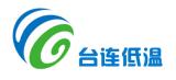 杭州臺連低溫設備有限公司