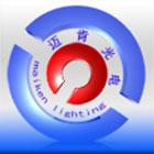 深圳市迈肯光电有限公司
