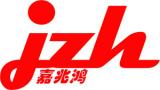 深圳市嘉兆鴻電子有限公司