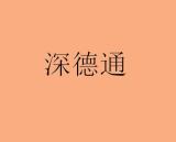深圳市德通智慧開發科技有限公司