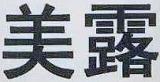 上海美露防靜電地板有限公司