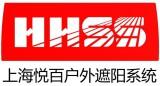 上海悅百遮陽技術有限公司