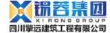 四川擎遠建築工程有限公司