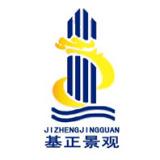 郑州基正园林景观设计有限公司