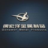 佛山市鋼宏洋金屬製品有限公司