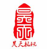 深圳市昊天視訊科技有限公司