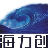 深圳市海力創品牌設計有限公司