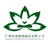 广州莲盛健康科技有限公司