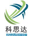 杭州科思達實驗設備有限公司