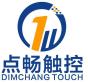 深圳市点畅触控科技有限公司