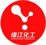 上海緣江化工有限公司