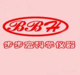 廣州步步宏科學儀器設備有限公司