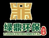广州绿鼎环保设备有限公司