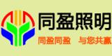 深圳市同盈照明有限公司