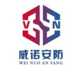 济南威诺安防设备有限公司