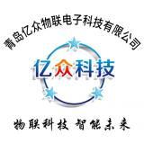 青岛亿众物联电子科技有限公司