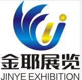 金耶會議展覽(上海)有限公司