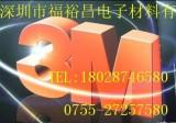 深圳市宝安区沙井福裕昌电子材料行