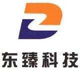 武汉东臻科技有限公司