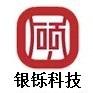云南银铄科技有限公司