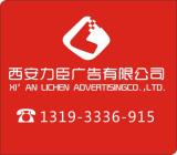 西安力臣广告有限公司