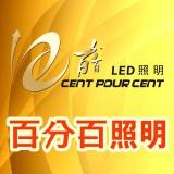 东莞市百分百科技有限公司