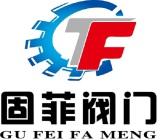 固菲閥門(上海)有限公司