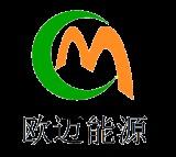歐邁能源控股(深圳)有限公司