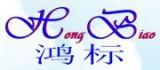 深圳市鴻標電子科技有限公司