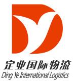广州定业国际物流有限公司
