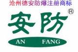 滄州德安防爆特種工具製造有限公司