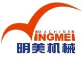 杭州明美機械有限公司
