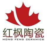 河北紅楓陶瓷有限公司