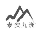 泰安九洲土工材料有限公司銷售部