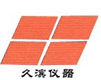 上海久濱儀器有限公司