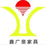 東莞市鑫廣意傢俱有限公司