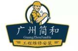 廣州簡和裝飾工程服務有限公司