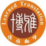 重庆博雅翻译服务有限公司