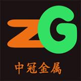 东莞市中冠金属材料有限公司