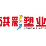 台州市路桥洪彩塑业有限公司