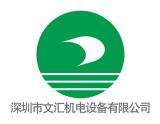 深圳市文汇机电设备有限公司