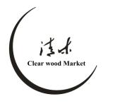 东莞市清木工艺制品有限公司