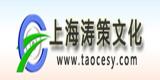 上海涛策文化传播有限公司