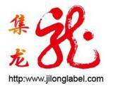 上海集龍服飾有限公司