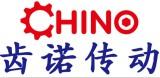 东莞市齿诺传动设备有限公司