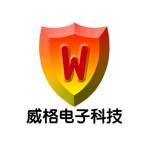深圳市威格電子科技有限公司