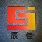 广州辰佳雕塑工艺品有限公司