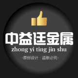 深圳市中益廷金属材料有限公司