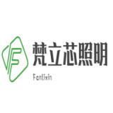深圳市梵立芯照明有限公司
