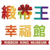 广州高立织带饰品企业有限公司
